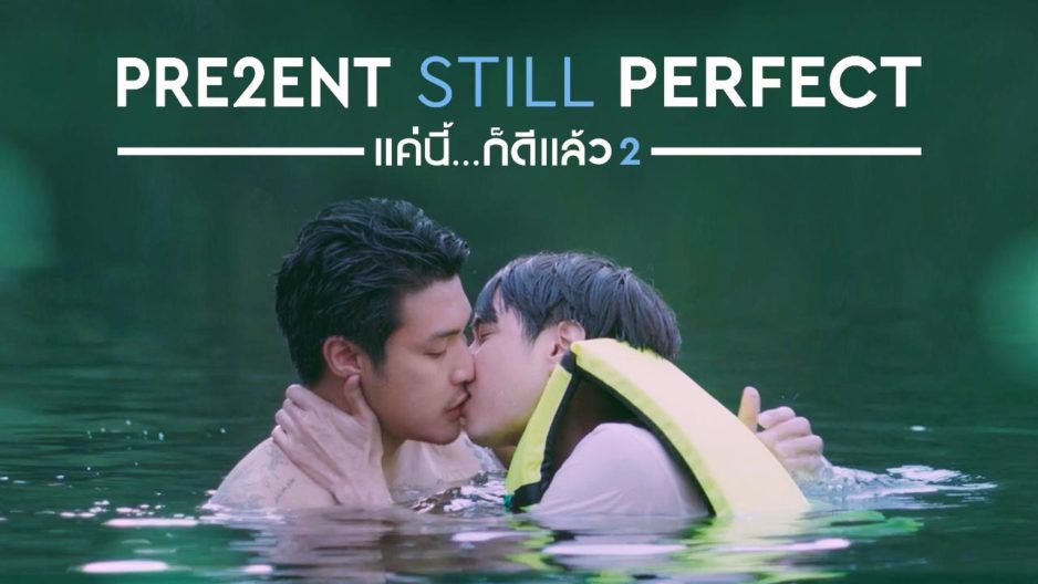 Present Still Perfect - series boys love
